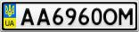 Номерной знак - AA6960OM