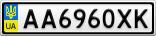 Номерной знак - AA6960XK