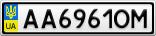 Номерной знак - AA6961OM