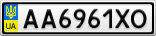 Номерной знак - AA6961XO