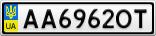 Номерной знак - AA6962OT