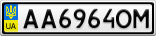 Номерной знак - AA6964OM