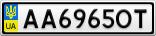 Номерной знак - AA6965OT