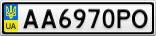 Номерной знак - AA6970PO