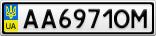Номерной знак - AA6971OM