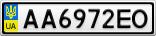 Номерной знак - AA6972EO