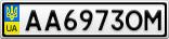 Номерной знак - AA6973OM