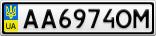 Номерной знак - AA6974OM