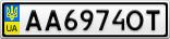 Номерной знак - AA6974OT