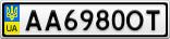 Номерной знак - AA6980OT