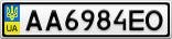 Номерной знак - AA6984EO