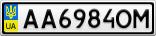 Номерной знак - AA6984OM
