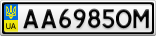 Номерной знак - AA6985OM