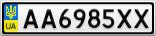 Номерной знак - AA6985XX