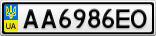 Номерной знак - AA6986EO