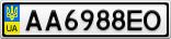 Номерной знак - AA6988EO