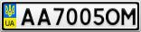 Номерной знак - AA7005OM