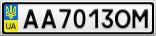 Номерной знак - AA7013OM
