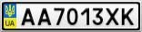 Номерной знак - AA7013XK