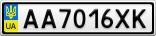 Номерной знак - AA7016XK