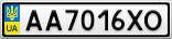 Номерной знак - AA7016XO