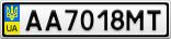 Номерной знак - AA7018MT