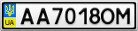 Номерной знак - AA7018OM