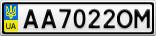 Номерной знак - AA7022OM