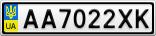 Номерной знак - AA7022XK