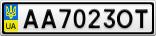 Номерной знак - AA7023OT
