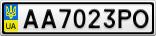 Номерной знак - AA7023PO