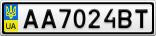 Номерной знак - AA7024BT