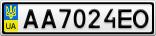 Номерной знак - AA7024EO