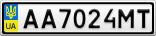 Номерной знак - AA7024MT
