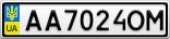Номерной знак - AA7024OM