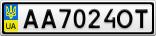 Номерной знак - AA7024OT