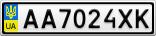 Номерной знак - AA7024XK