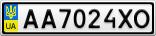 Номерной знак - AA7024XO