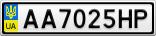 Номерной знак - AA7025HP