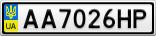 Номерной знак - AA7026HP