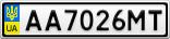 Номерной знак - AA7026MT