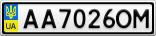 Номерной знак - AA7026OM