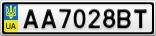 Номерной знак - AA7028BT