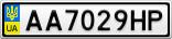 Номерной знак - AA7029HP