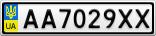 Номерной знак - AA7029XX