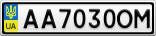 Номерной знак - AA7030OM