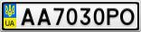 Номерной знак - AA7030PO