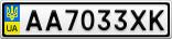 Номерной знак - AA7033XK