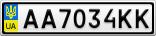 Номерной знак - AA7034KK