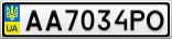 Номерной знак - AA7034PO